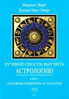Марч Марион, Мак-Эверс Джоан Лучший способ выучить астрологию. Книга 1. Основные принципы астрологии