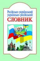 Гісем О.В.  Мартинюк О.О. Русско-украинский, украинско-русский словарь. 5000 сл. 978-966-2032-35-2