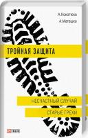 Кокотюха Андрій, Матешко Анастасия Тройная защита. Несчастный случай. Старые грехи 978-966-03-8743-0