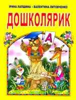 Ірина ЛАПШИНА, Валентина ЛИТОВЧЕНКО Дошколярик