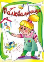 Камінчук Анатолій Семенович Малювальниця: Вірші. 978-966-408-342-0