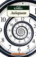 Кафка Франц Лабиринт: Рассказы 978-5-389-02381-9