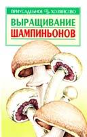 Морозов А. Выращивание шампиньонов 5-17-059925-0