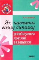 Сухарева Лілія Як навчити вашу дитину розв'язувати логічні завдання 978-966-672-928-9