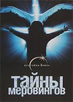 Оксана Гор Тайны Меровингов 5-17-042105-2