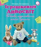 Скляренко Оксана Андріївна Іграшковий дивосвіт. Основи моделювання м'якої іграшки 978-966-10-2081-7