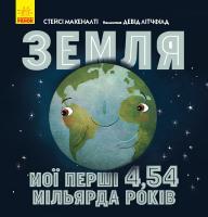 Макеналті Стейсі Земля: мої перші 4,54 мільярда років 978-617-09-6056-6