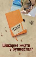 Доляк Наталка Шикарне життя у Вупперталі 978-617-7489-63-3