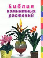 Ирина Березкина Библия комнатных растений 978-5-699-25341-8
