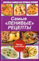 Лазарєва Оксана Вкусные блюда без особых усилий. Самые ленивые рецепты 978-617-7203-04-8