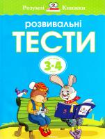 Земцова Ольга Розвивальні тести для дітей 3—4 років : навчальний посібник 978-617-526-738-7