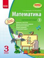 Скворцова С.О., Онопрієнко О.В. Математика. 3 кл. Навчальний зошит. 3 частина