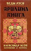 Асов Александр Ярилина книга 978-5-17-069350-4, 978-5-226-02749-9