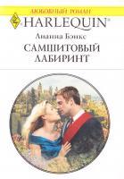 Бэнкс Лианна Самшитовый лабиринт 978-5-05-006933-7, 0-373-76412-X