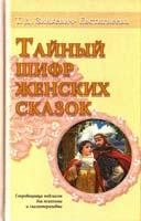 Зинкевич-Евстигнеева Татьяна Тайный шифр женских сказок 978-5-9268-1558-7
