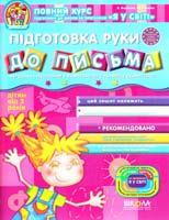 Василь Федієнко. / Юлія Волкова Підготовка руки до письма 978-966-429-113-9