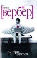 Вербер Бернар Империя ангелов 978-5-7905-4424-8