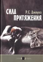 Джоунз Роберт С. Сила притяжения 5-699-06609-8