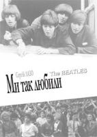 Лазо Сергій Ми так любили The Beatles 978-966-10-2825-7