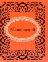 Маяковский Владимир Маяковский 978-966-03-6611-4