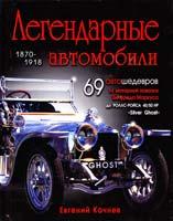 Кочнев Евгений Легендарные автомобили 1870-1918 гг. 978-5-699-43800-6