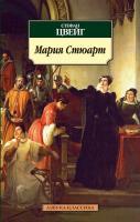 Цвейг Стефан Мария Стюарт 978-5-389-05892-7