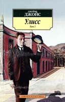 Джойс Джеймс Улисс: роман. Т. 1 978-5-389-07141-4