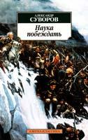 Суворов Александр Наука побеждать 978-5-9985-0469-3