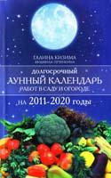 Кизима Галина Долгосрочный лунный календарь работ в саду и огороде на 2011-2020 годы 978-5-17-066180-0