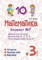 Будна Наталя Олександрівна Математика. 3 клас. Зошит №7. Ділення суми на число. Ділення виду 39 : 3, 72 : 6. Розв'язування задач на всі дії. 2005000007750
