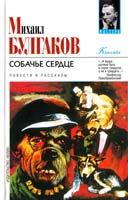 Булгаков Михаил Собачье сердце: Повести и рассказы 5-17-009713-1, 966-03-0814-0