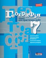 Надтока О.Ф., Надтока В.О. Географія. 7 клас. Зошит для практичних робіт 978-966-178-856-4