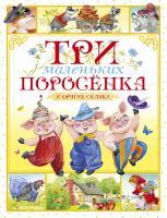 Носов Игорь Три маленьких поросёнка и другие сказки 978-5-389-17705-5