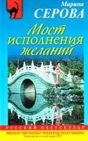 Серова Марина Мост исполнения желаний 978-5-699-49942-7