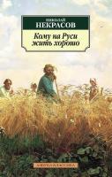 Некрасов Николай Кому на Руси жить хорошо 978-5-389-10623-9
