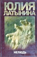Юлия Латынина Нелюдь 978-5-17-058748-3, 978-5-271-23488-0