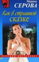 Марина Серова Как в страшной сказке 978-5-699-43062-8