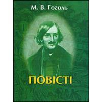 Гоголь Микола Повісті 978-966-8690-5