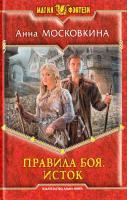 Москвина Анна Правила боя. Исток 978-5-9922-1574-8