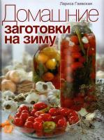 Гаевская Лариса Домашние заготовки на зиму 978-5-373-04221-5