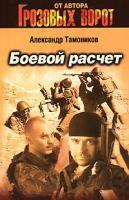 Александр Тамоников Боевой расчет 5-699-18211-х