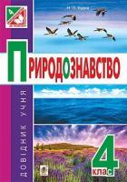 Будна Наталя Олександрівна Природознавство : довідник учня : 4 кл. 978-966-10-4565-0