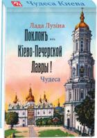 Лада Лузина Чудеса  Киева 978-966-03-7658-8