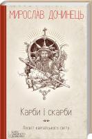 Дочинець Мирослав Карби і скарби. Посвіт карпатського світу 978-966-14-9260-7