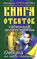Наталья Степанова Книга ответов сибирской целительницы-2. Открой на любой странице... 978-5-386-00858-1