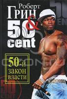 Роберт Грин & 50 Cent 50-й закон власти 978-5-386-02116-0