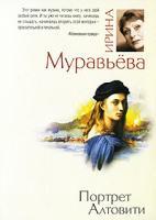 Ирина Муравьева Портрет Алтовити 978-5-699-40083-6