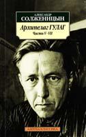 Солженицын Александр Архипелаг ГУЛАГ. 1918—1956: Опыт художественного исследования. Ч. V-VII 978-5-389-02352-9