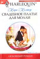 Колтер Кара Свадебное платье для Молли 978-5-227-02402-2