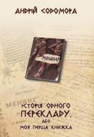 Содомора Андрій Історія одного перекладу, або моя перша книжка 978-966-8853-68-5